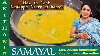 Kadappa Gravy / Anitha Pushpavanam Kuppusamy/Cookery