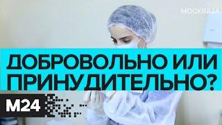 Названы противопоказания при вакцинации от коронавируса Москва сегодня Москва 24