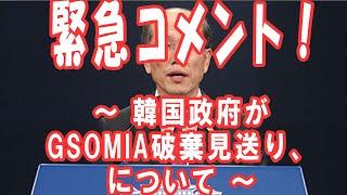 緊急コメント! 〜韓国政府がGSOMIA破棄見送り、について〜