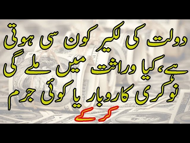 money line.signs of wealth and money .video in urdu and hindi