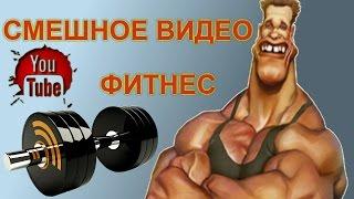 смешные видео спорт спорт зал фитнес Funny Videos sport gym fitness 2016(смешные видео спорт спорт зал фитнес Funny Videos sport gym fitness 2016., 2016-05-25T01:55:02.000Z)