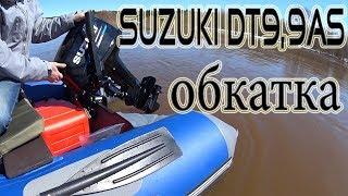Обкатка Suzuki DT9,9AS