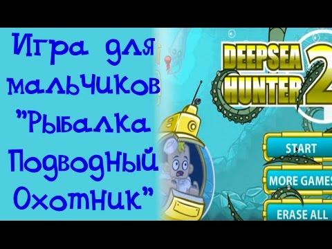 Игра для мальчиков Рыбалка Подводный Охотник