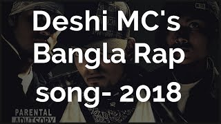 Deshi MCs bangla rap song- Na Na Na || Deshi Mc