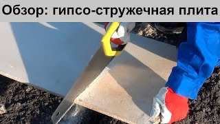 Гипсостружечная плита (ГСП): обзор.