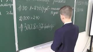 Старт в профессию. Родионова Алена Викторовна. Урок математики  в 5 классе. Тема: деление с остатком
