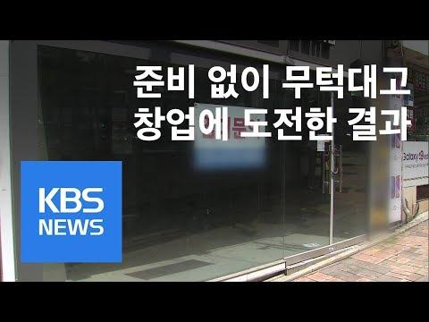 '묻지마 창업'이 위기 초래…폐업도 준비 필요 (KBS뉴스)