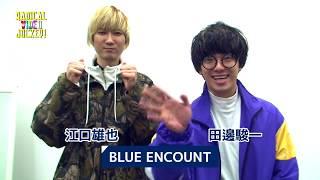 BLUE ENCOUNT NewAlbum「VECTOR」 発売中 ドラマ24第50弾特別企画『オー...