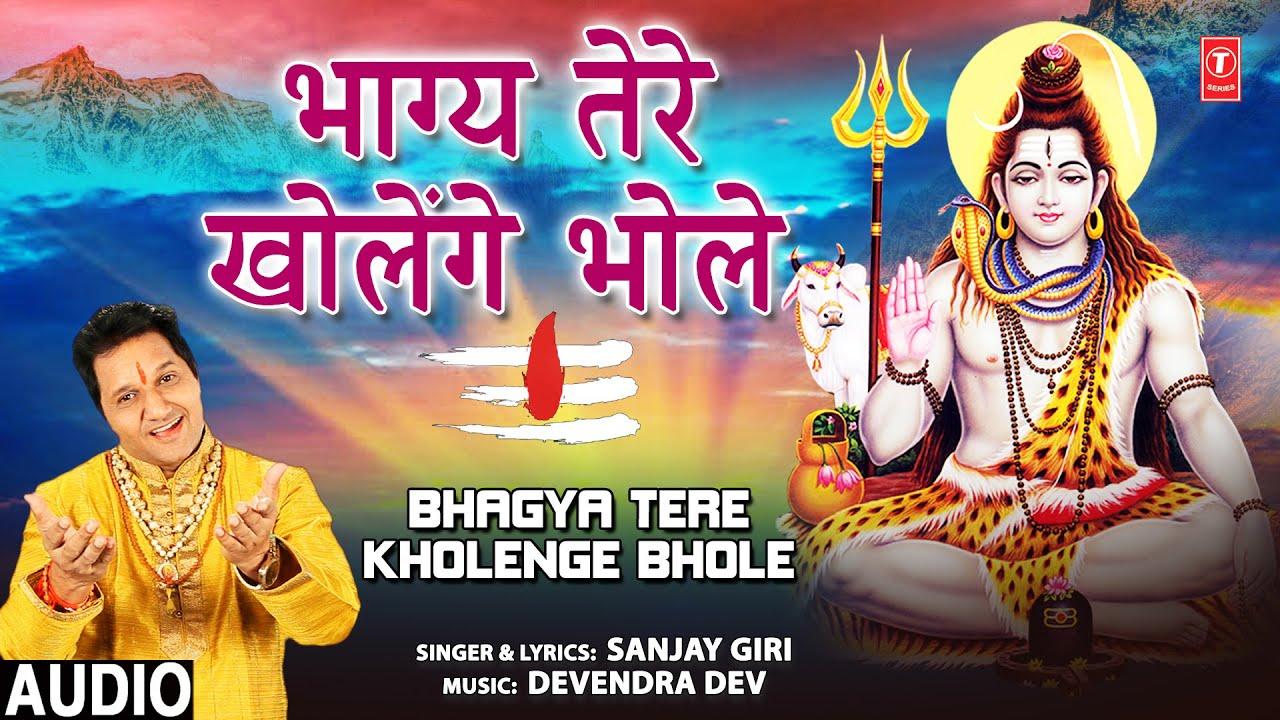 Bhagya Tere Kholenge Bhole I Shiv Bhajan I SANJAY GIRI I Full Audio Song
