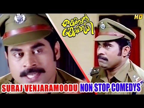 ഈ മരിച്ചു പോയ കുമാരൻ ജീവിച്ചിരുന്ന ആളാണോ ?   Hit  Of  Suraj Venjaramoodu   Non  Stop  Comedys