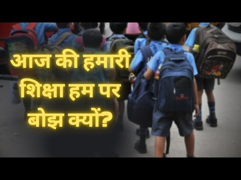 Education System In India -- HINDI