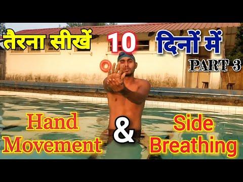 तैरना सीखें 4 आसान तरीको से (Part 3) | Hand Movement And Side Breath In Freestyle | KD Fitness |