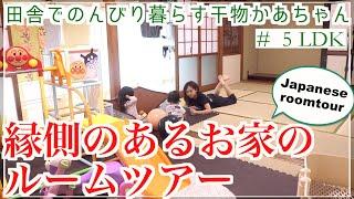 【ルームツアー】縁側のあるお家 全部屋紹介 Japanese room tour  生後10ヶ月と2歳7ヶ月と暮らす 戸建 一軒家 2人育児 2歳差育児  4人家族 子育て 5ldK