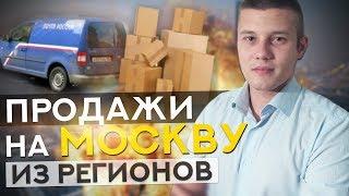 Продажи На Москву Из Регионов / Товарный Бизнес
