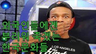 외국인들에겐 부러워 죽겠는 한국문화들