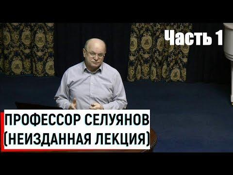 Профессор Селуянов В.Н. / Неизданная лекция (2012) ч.1