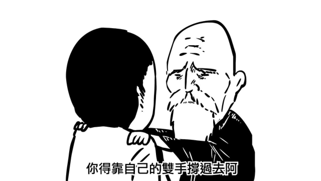 [按陰陽] 父親的不捨 - YouTube