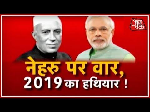 अब Nehru की विरासत पर Congress vs BJP ? Anjana Om Kashyap के साथ Halla Bol