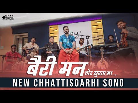 Bairi Mann | बैरी मन New CG Song | Anurag Sharma | Shyam Sarthi | Dr. Gita Sharma | PTF Studio