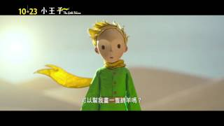 《小王子》電影片段【聚星幫電影館】