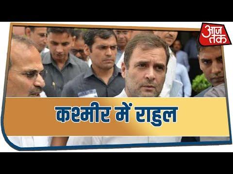 Rahul Gandhi आज श्रीनगर जाएंगे, साथ में अन्य विपक्षी दल के नेता भी रहेंगे