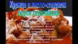 КУРИЦА в кисло-сладком соусе по‑китайски рецепт