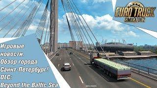 Смотреть видео Euro Truck Simulator 2 игровые новости. Обзор города Санкт-Петербург! DLC Beyond the Baltic Sea. онлайн