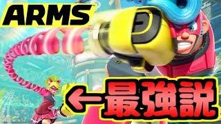 女の子でも巨体をぶっ飛ばせるゲームが面白すぎたww~ARMS実況~