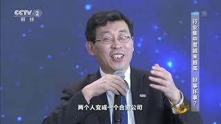 [对话]行业集中度越来越高 好事坏事?| CCTV财经