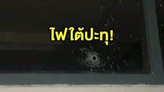ไฟใต้ปะทุ! คนร้ายยิงถล่ม 'ค่ายปิเหล็ง' ครบรอบ 16 ปี ปล้นปืน