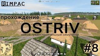 Ostriv   #8   Градостроительный симулятор 2017   прохождение