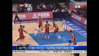 [BTV天天体育新闻]不敌中华台北中国男篮无缘亚锦赛四强