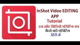 InShot Video Editing App - Tutorial | वीडियो एडिटिंग ऍप । Android App | Tutorial |