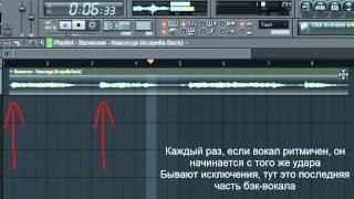 Урок по FL Studio: Подгон акапеллы и поиск темпа