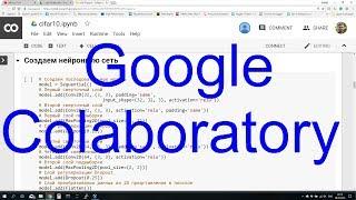 Бесплатная платформа с GPU для Deep Learning от Google | Глубокие нейронные сети на Python