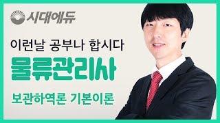시대에듀 물류관리사 보관하역론 기본이론 01강 (김호남T)