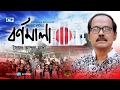 Barnomala | Syed Abdul Hadi | Sheikh Sadi Khan | Bangla 21st February | Bangla New Video Song 2017