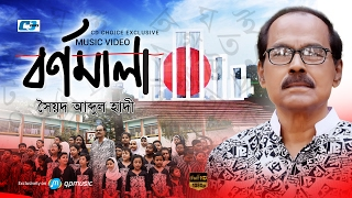 Barnomala – Syed Abdul Hadi, Sheikh Sadi Khan Video Download