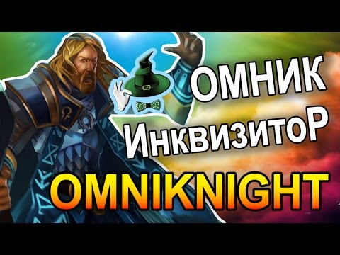видео: ОМНИК ИНКВИЗИТОР | omniknight inquisitor