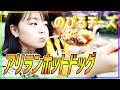 【韓国グルメ】新大久保でアリランホットドッグを食してみた!