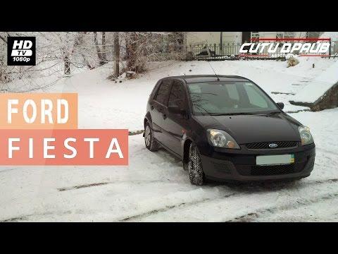 Ford Fiesta 2008 — Тест-драйв (Сити Драйв)  / Форд Фиеста Mk 6.5 — Test-Drive (City Drive)