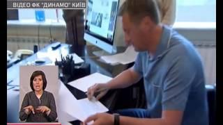 Київське Динамо отримало нового тренера Video