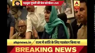 Mehbooba Mufti's Press Conference Live Updates | BJP Ends Alliance With PDP | ABP News