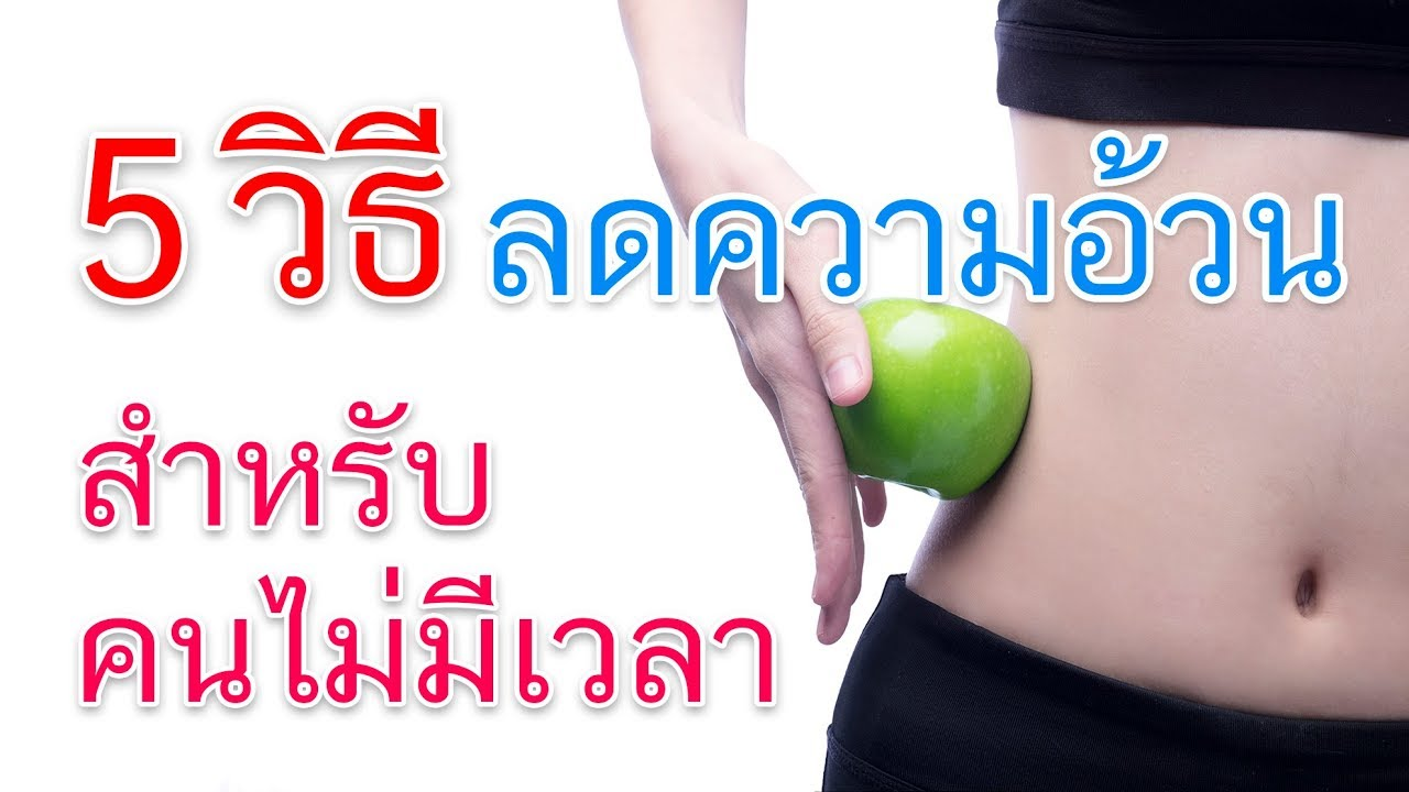 วิธีลดความอ้วน