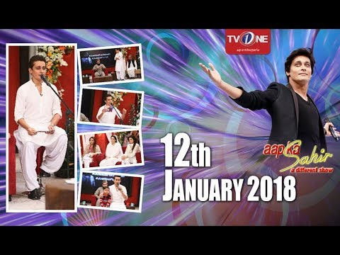 Aap Ka Sahir - Morning Show - 12th January 2018 - Full HD - TV One