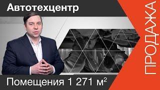 Автосервис продам | www.skladlogist.ru | Автосервис продаж в Москве(, 2014-03-13T14:32:05.000Z)