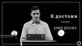 """Давид Доценко """"Я достоин"""" 17.06.2018"""