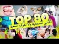 اغاني تسمعها ولا تعرف اسمها | Top 80 اغاني مشهورة #الجزء2