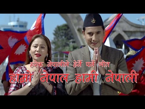 New Nepali National Song HAMRO NEPAL HAMI NEPALI | by Baikuntha Mahat & Purnakala BC 2016/2073