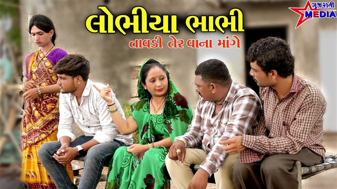 લોભિયા ભાભી ।। તાવડી તેર વાના માંગે ।। Lobhiya Bhabhi || New Gujarati Video || Star Gujarati Studio
